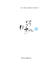 [윤동주 시집] 동주, 별을 잡다 (커버이미지)