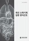 최신 소화기계 질환 환자간호 (커버이미지)