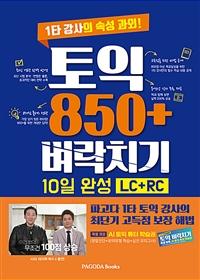 토익 850+ 벼락치기 10일 완성 (LC + RC) - 1타 강사의 속성 과외! (커버이미지)