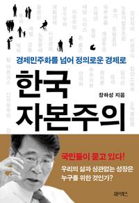 한국 자본주의 - 경제민주화를 넘어 정의로운 경제로 (커버이미지)