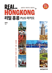 리얼 홍콩 PLUS 마카오 - 헤매지 않고 바로 통하는 현장밀착형 여행서, 2017~2018년 최신판 (커버이미지)