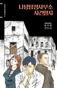 나당탐정사무소 사건일지 - 윤자영 연작소설 (커버이미지)