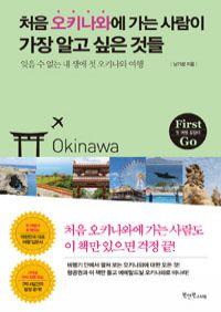 처음 오키나와에 가는사람이 가장 알고 싶은 것들 - 잊을 수 없는 내 생애 첫 오키나와 여행 (커버이미지)