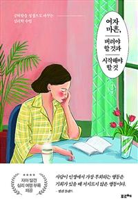 여자 마흔, 버려야 할 것과 시작해야 할 것 - 공허함을 성장으로 바꾸는 심리학 수업 (커버이미지)