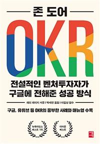 OKR -전설적인 벤처투자자가 구글에 전해준 성공 방식 (커버이미지)