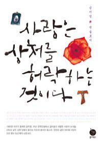 사랑은 상처를 허락하는 것이다 - 공지영 앤솔로지 (커버이미지)