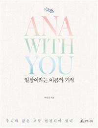 일상이라는 이름의 기적 - ANA WITH YOU (커버이미지)