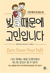 빚 때문에 고민입니다 - 가장 빨리 빚 갚는 법 (커버이미지)