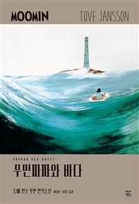 무민파파와 바다 (커버이미지)