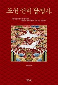 조선 선비 당쟁사 - 사림의 등장에서 세도정치까지, 선비들의 권력투쟁사로 다시 읽는 조선 역사 (커버이미지)