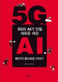 5G와 AI가 만들 새로운 세상 - 50가지 흥미로운 이야기 (커버이미지)